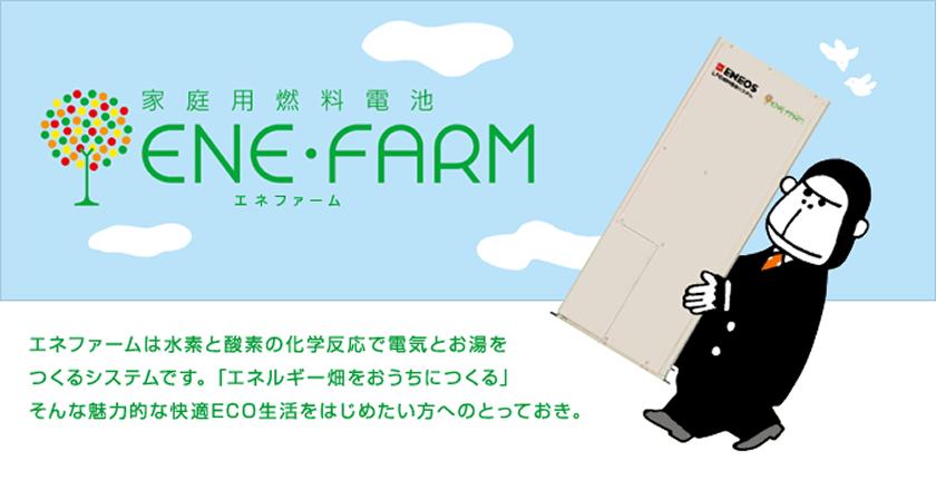 家庭用燃料電池 ENE・FARM エネファーム