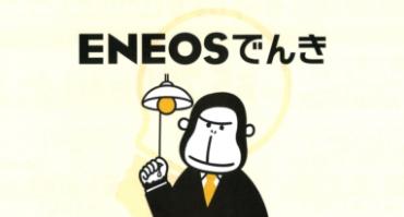 エネオスでんき