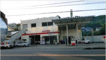伊藤石油店
