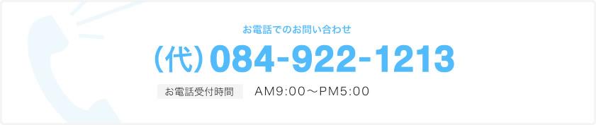 お電話でのお問い合わせ (代)084-922-1213 お電話受付時間 AM9:00~PM5:00