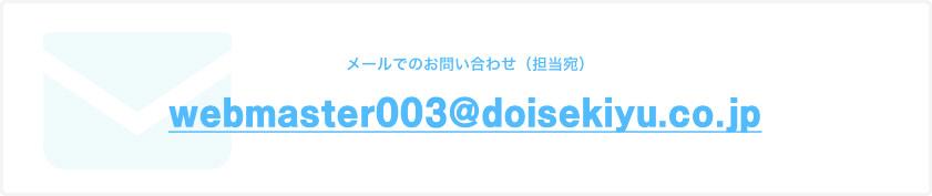 メールでのお問い合わせ(担当宛) webmaster003@doisekiyu.co.jp