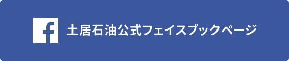土居石油公式フェイスブックページ