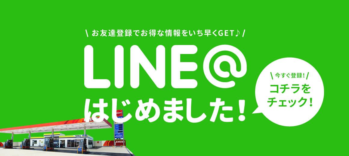 LINEはじめました!