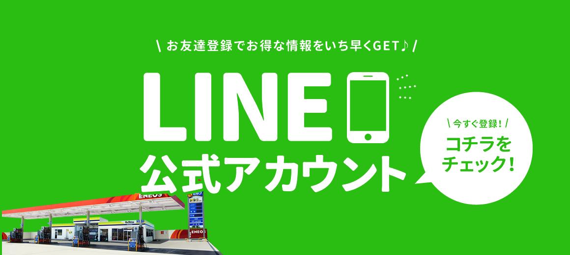 LINE公式アカウントコチラをチェック!