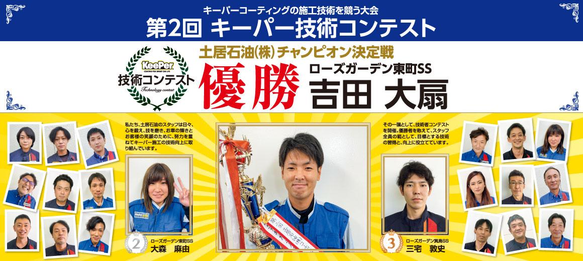 KeePer技術コンテスト優勝